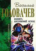 Василий Головачев -Закон перемен