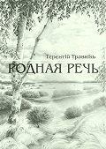 Терентiй Травнiкъ -Роднаяречь. Стихотворения