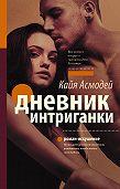 Кайя Асмодей -Дневник интриганки