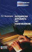 П.С. Никаноров -Посредническая деятельность: учет и налогообложение