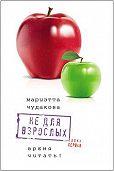 Мариэтта Чудакова -Не для взрослых. Время читать! Полка первая