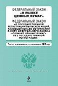 Коллектив Авторов - Федеральный закон «О рынке ценных бумаг». Текст с изменениями и дополнениями на 2013 год