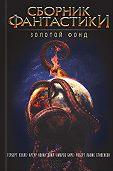 Роберт Стивенсон -Сборник фантастики. Золотой фонд