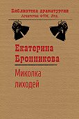 Екатерина Бронникова -Миколка Лиходей