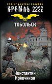 Константин Кривчиков -Кремль 2222. Тобольск