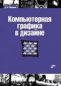 Д. Ф. Миронов -Компьютерная графика в дизайне