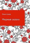 Ольга Солар -Мирные сказки