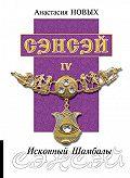 Анастасия Новых -Сэнсэй IV