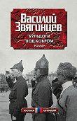 Василий Звягинцев -Бульдоги под ковром