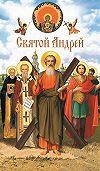 А. Лобанова -Святой Андрей