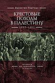 Валентин Портных -Крестовые походы в Палестину (1095–1291). Аргументы для привлечения к участию