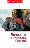 Сборник статей -Личности в истории. Россия