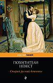 Роман Добрый -Похитители невест. Старый русский детектив (сборник)