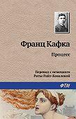 Франц Кафка -Процесс