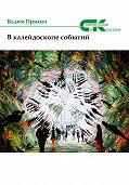 Вадим Пряхин -В калейдоскопе событий (сборник)