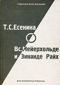 Н. Панфилова -Т. С. Есенина о В. Э. Мейерхольде и З. Н. Райх (сборник)