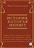 Илья Гальчинский -История, которая меняет