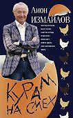 Лион Измайлов -Курам на смех