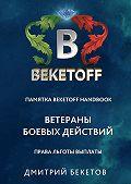 Дмитрий Бекетов - Ветераны боевых действий: права, льготы, выплаты. Памятка Beketoff handbook