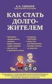 Евгений Тарасов - Как стать долгожителем