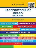 А. Потапова - Наследственное право. Шпаргалка. Учебное пособие