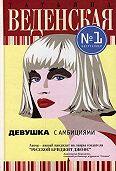 Татьяна Веденская -Девушка с амбициями