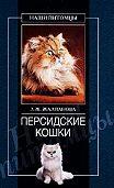 Линиза Жалпанова -Персидские кошки