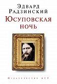 Эдвард Радзинский - Юсуповская ночь
