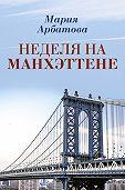 Мария Арбатова -Неделя на Манхэттене