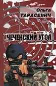 Ольга Тарасевич - Чеченский угол