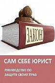 Андрей Абрамовский -Сам себе юрист: руководство по защите своих прав