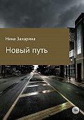 Нина Фёдоровна Захарина -Новый путь