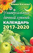 Галина Кизима - Универсальный дачный лунный календарь 2017-2020