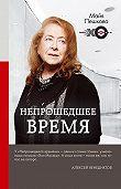 Майя Лазаревна Пешкова -Непрошедшее время