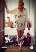 Кейт Ринка -Моя жизнь – это мы