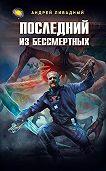 Андрей Ливадный -Последний из Бессмертных
