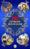 Александр Афанасьев -365 лучших сказок мира