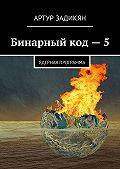 Артур Задикян -Бинарныйкод–5. Ядерная программа