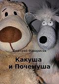 Дмитрий Фаварисов -Какуша и Почемуша