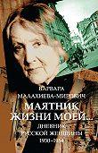 Варвара Малахиева-Мирович -Маятник жизни моей… 1930–1954