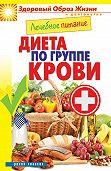 С. П. Кашин -Лечебное питание. Диета по группе крови