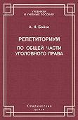 Александр Бойко -Репетиториум по Общей части уголовного права