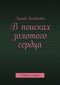 Леонид Богданович -Впоисках золотого сердца. Детская сказка