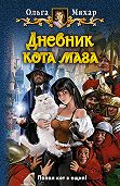 Ольга Мяхар -Дневник кота мага