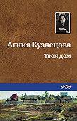 Агния Кузнецова -Твой дом