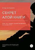 Влад Малышев -Секрет Алой книги