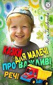 Лілія Таловєрова -Казки для малечі про важливі речі