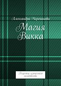 Александра Черепанова -Магия Викка. Рецепты языческого колдовства