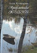 Алла Кузнецова -Арифметика жизни (сборник)