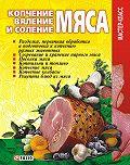 Владимир Онищенко -Копчение, вяление и соление мяса